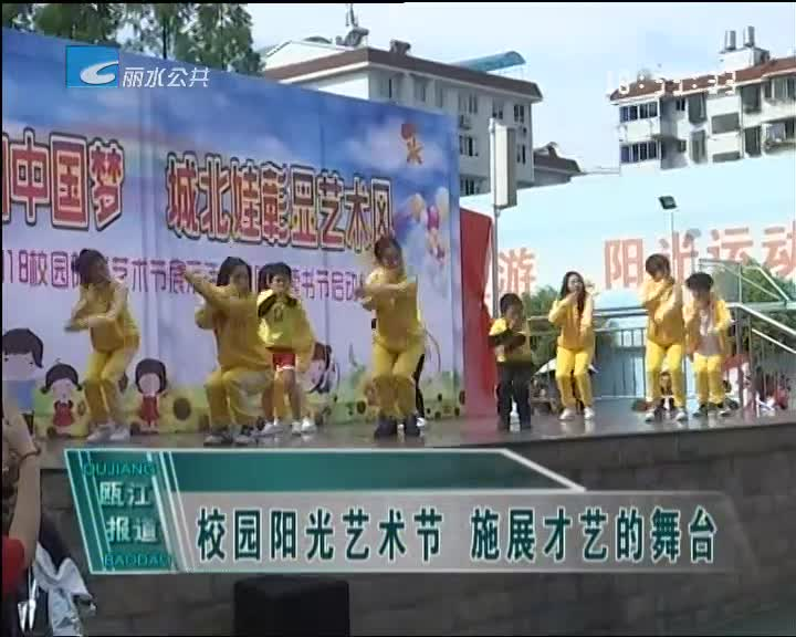 校园阳光艺术节 施展才艺的舞台