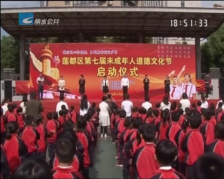 莲都区举行第七届未成年人道德文化节