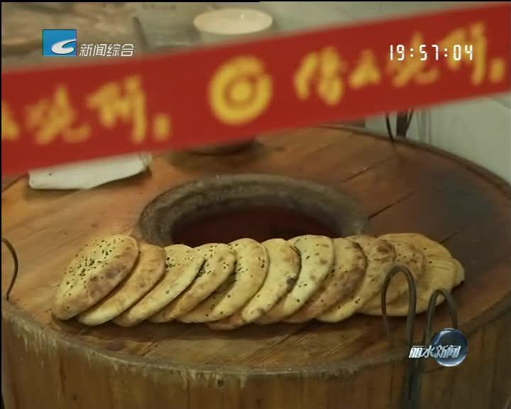 缙云烧饼地理标志证明商标注册成功