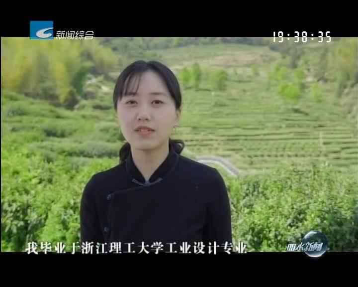 [筑梦新时代]90后畲族姑娘雷晶:用创新点亮梦想