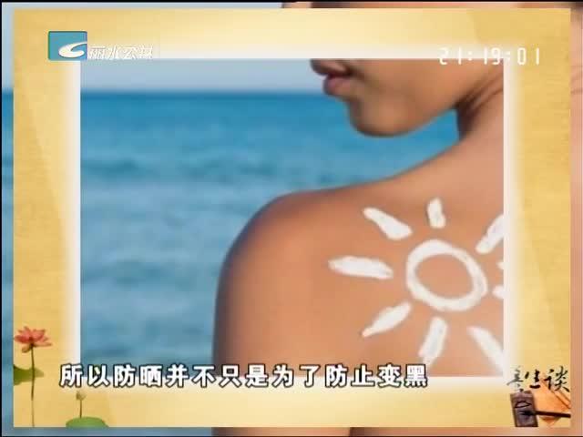 【养生谈】皮肤科学保护