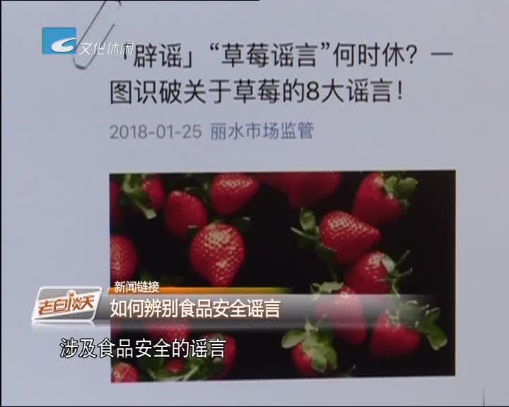 新闻链接 如何辨别食品安全谣言
