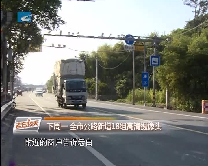 下周一 全市公路新增18组高清摄像头