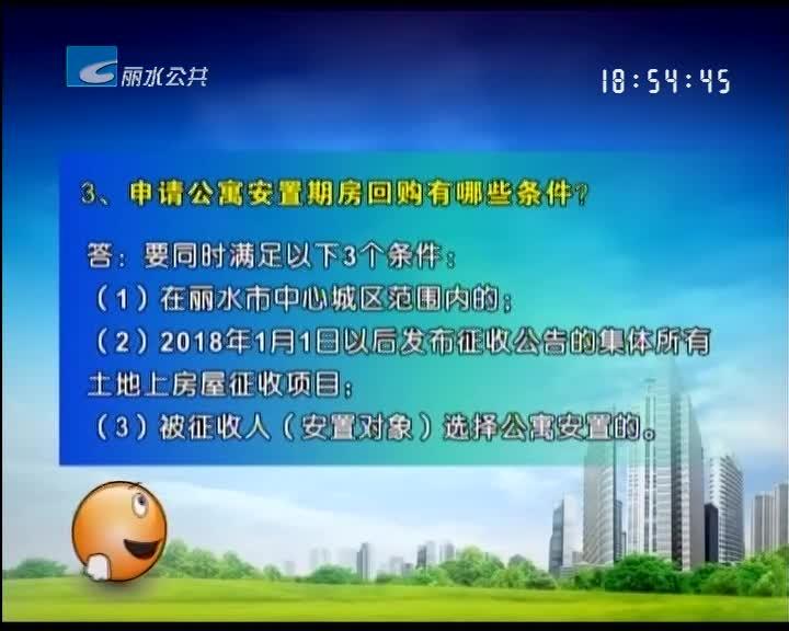 市区城中村改造征迁百问小博士(3、4)