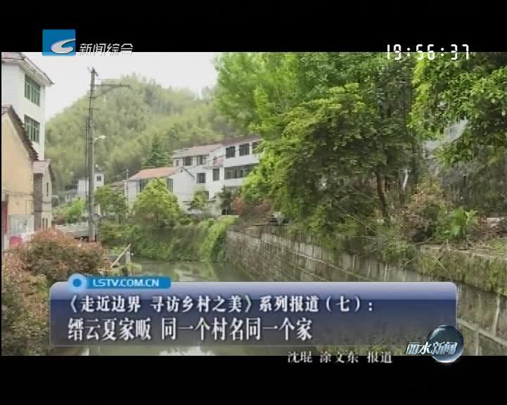 《走近边界 寻访乡村之美》系列报道(七):缙云夏家畈 同一个村名同一个家