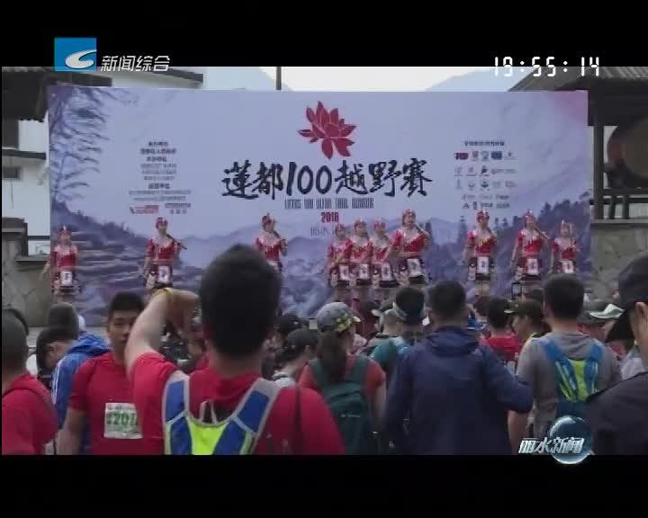 """2018""""莲都100""""越野赛今天在利山村开赛"""