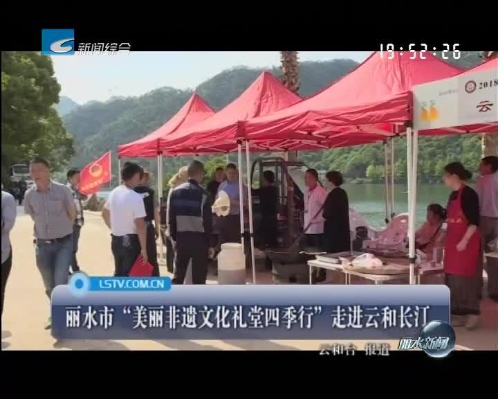 """丽水市""""美丽非遗文化礼堂四季行""""走进云和长汀"""