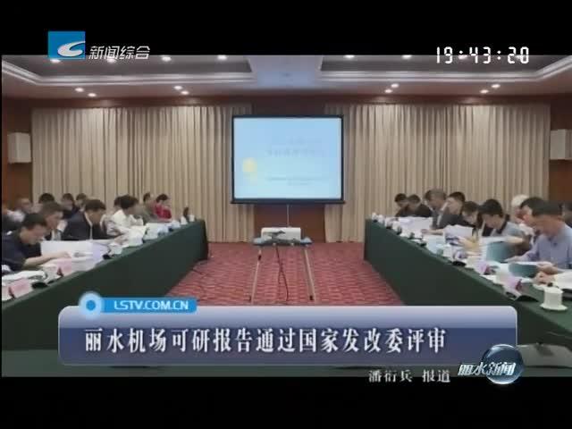 丽水机场可研报告通过国家发改委评审