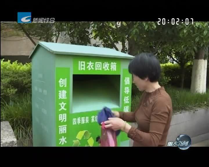 记者关注:小区里的旧衣回收箱(一) :闲置衣物有了好归宿