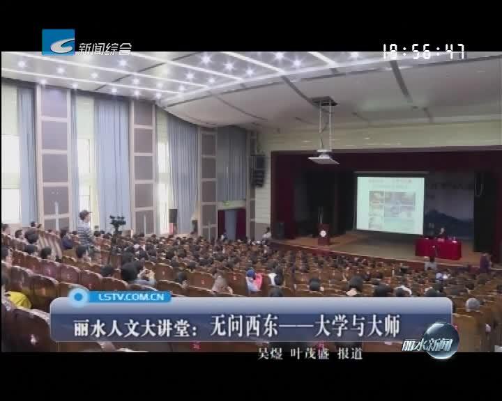 丽水人文大讲堂:无问西东——大学与大师