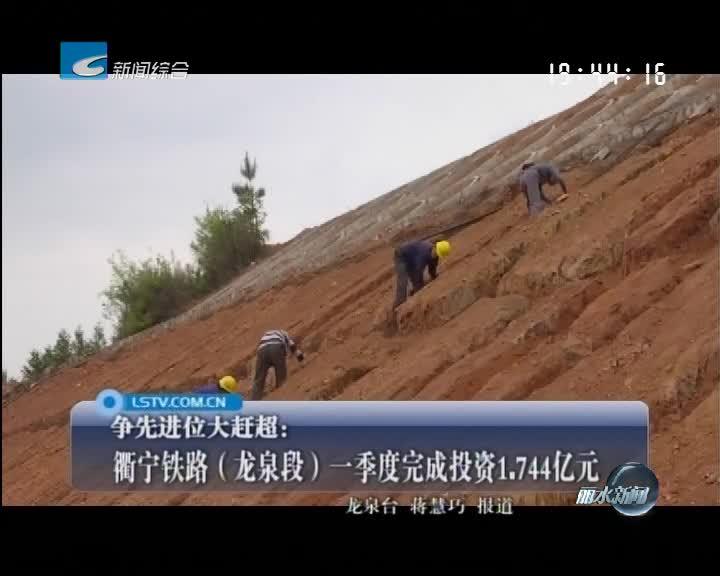争先进位大赶超:衢宁铁路(龙泉段)一季度完成投资1.744亿元