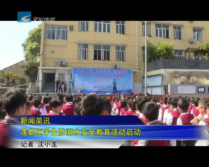 [新闻简讯]莲都区学生防溺水安全教育活动启动