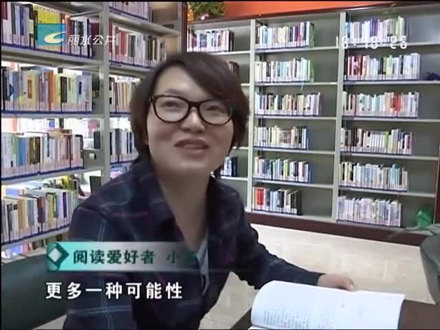 [世界读书日]满城书飘香 书香能致远
