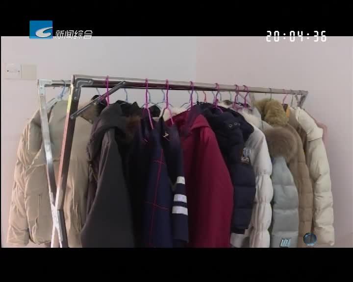 记者关注:小区里的旧衣回收箱(二) 回收的衣服都去哪儿了?