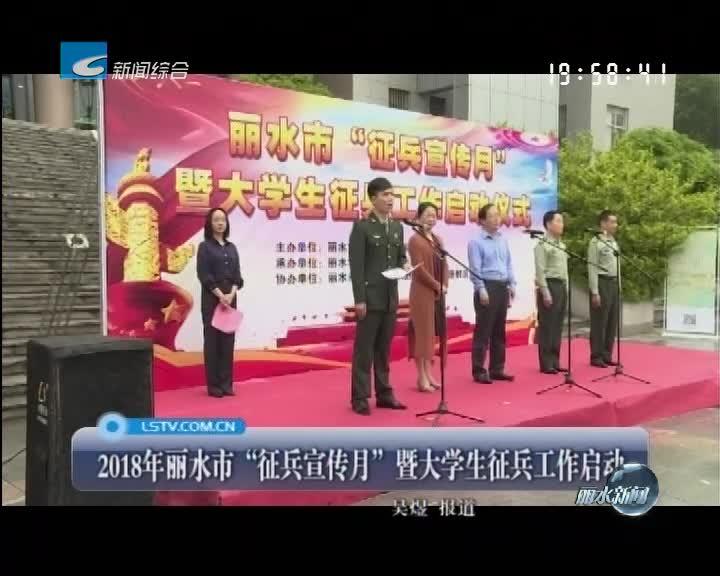 """2018年丽水市""""征兵宣传月""""暨大学生征兵工作启动"""
