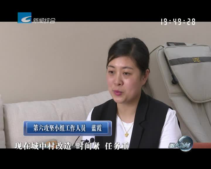 """[大力推进城中村改造]蓝霞:活跃在征迁一线的""""铿锵玫瑰"""""""