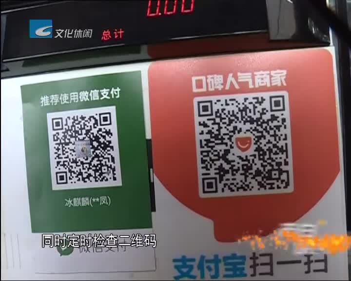 [老白提醒]微信收钱码被偷换 市区多人已中招