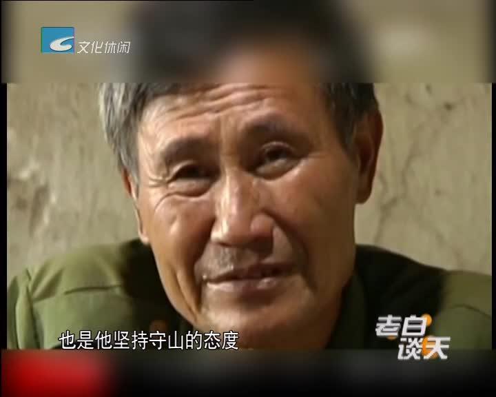 [德耀中华]刘真茂:义务守山30多年