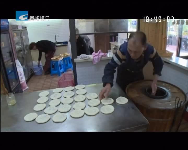 【寻味】缙云黄龙山:烧饼地道 肉羹鲜浓