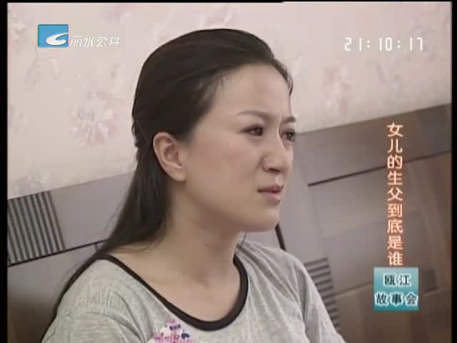 【瓯江故事会】女儿的生父到底是谁(下)
