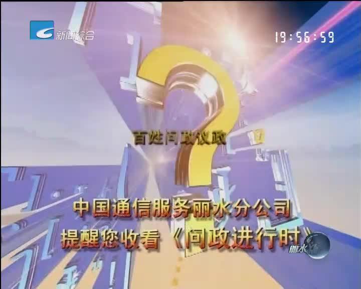 四月问政节目聚焦乡村振兴