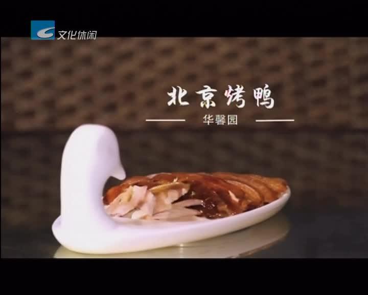 【丽水味道】北京烤鸭