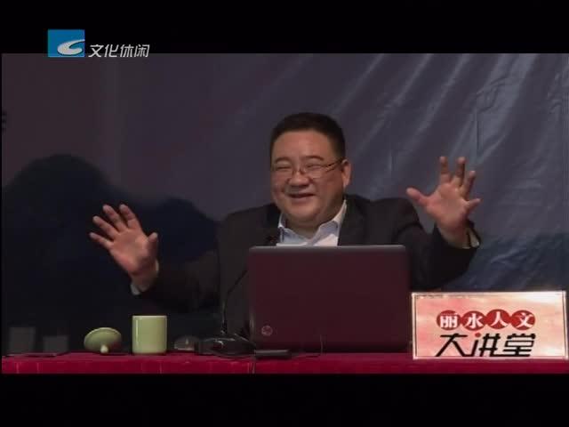 【丽水人文大讲堂】孙子兵法与智慧人生(四)