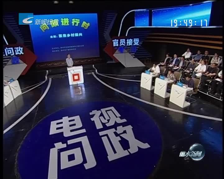 电视问政·综述:昨晚问政进行时聚焦乡村振兴
