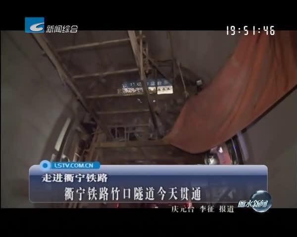 走进衢宁铁路:衢宁铁路竹口隧道今天贯通