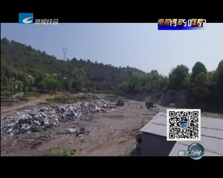 问政回顾:青田:垃圾堆场污染大 亟待规范处置