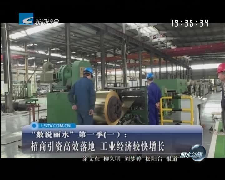 """""""数说丽水""""第一季(一):招商引资高效落地 工业经济较快增长"""