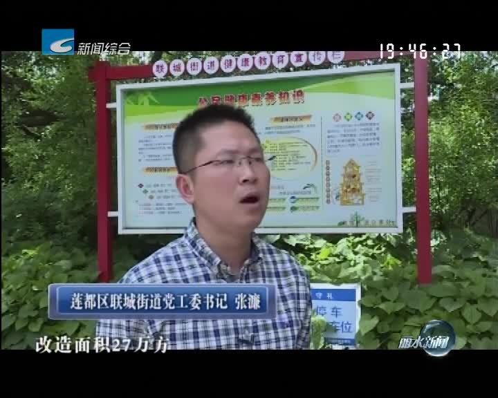 大力推进城中村改造——访谈:张濂:全心全意抓服务 一心一意谋福祉