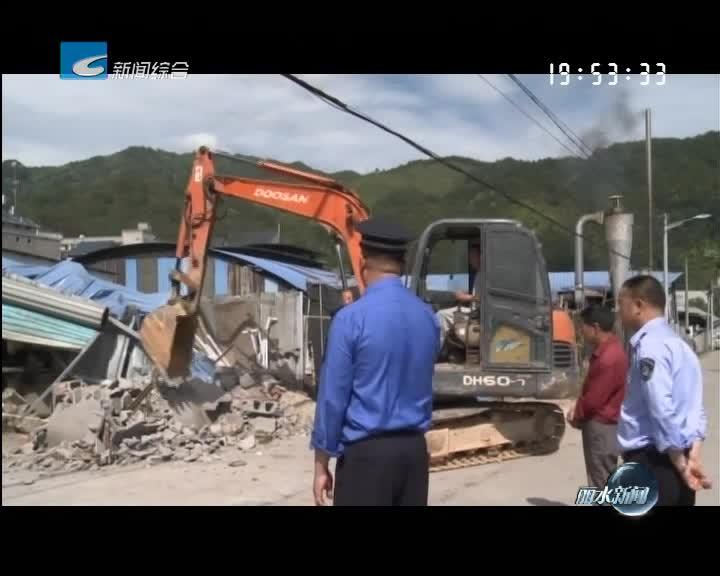 《今日聚焦》反馈:庆元龟山地块两家企业已经开始拆除