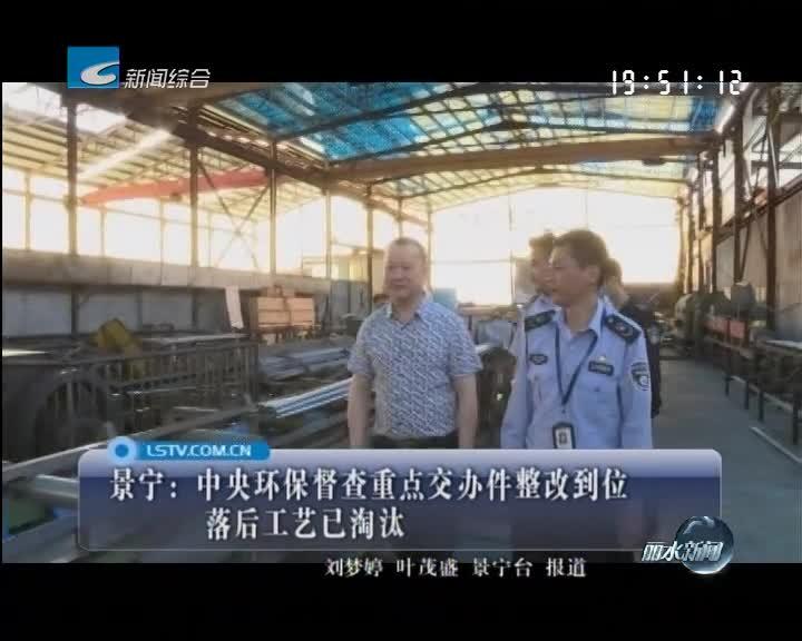 景宁:中央环保督查重点交办件整改到位 落后工艺已淘汰