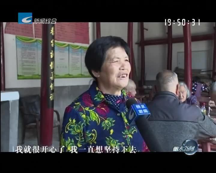[耕读丽水 慈孝处州]蓝桂仙:老党员坚守照料中心 不为养老只为孝老