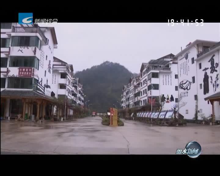 [争先进位大赶超]景宁:党建项目制助推乡村振兴