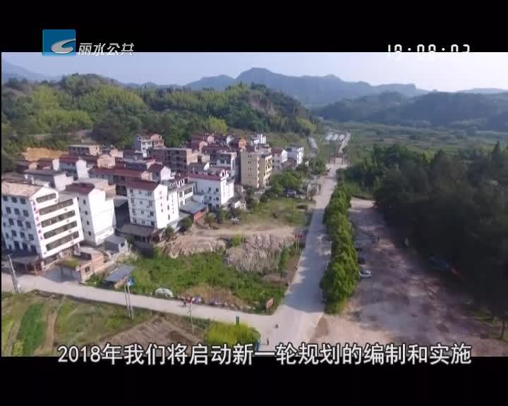 【每周聚焦】缙云:老景区村碰上新问题