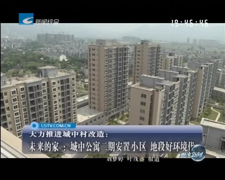 [大力推进城中村改造]未来的家 :城中公寓二期安置小区 地段好环境优