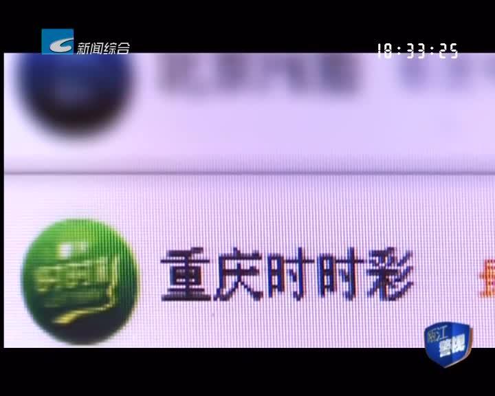 """【瓯江警视】疯狂的""""黑彩""""(一)"""
