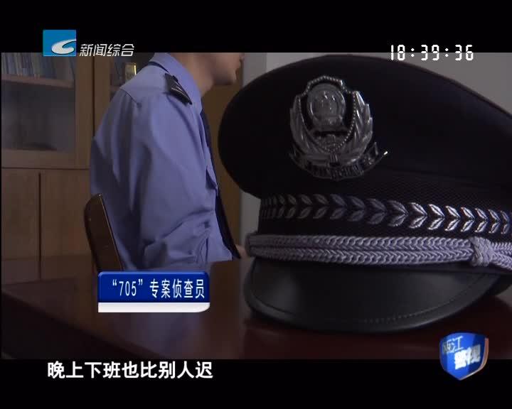 """【瓯江警视】疯狂的""""黑彩""""(二)"""