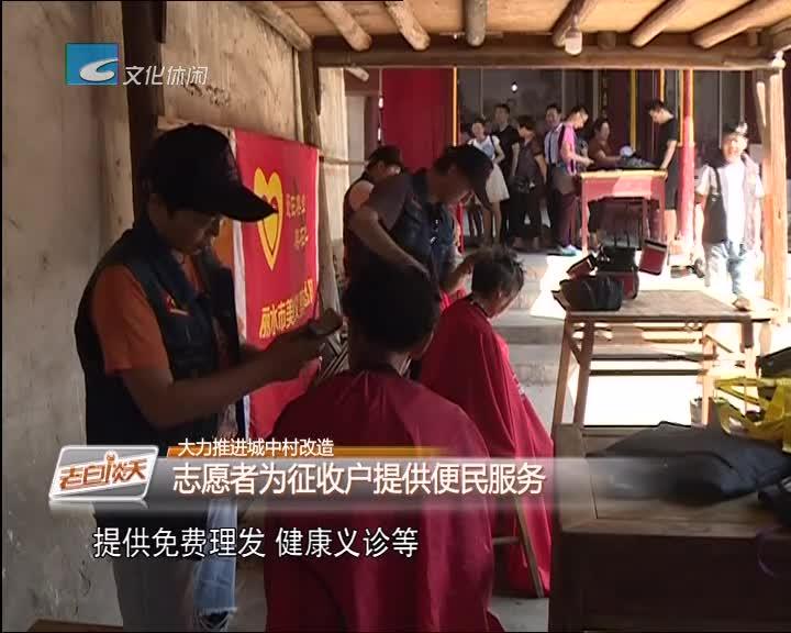 大力推进城中村改造:志愿者为征收户提供便民服务