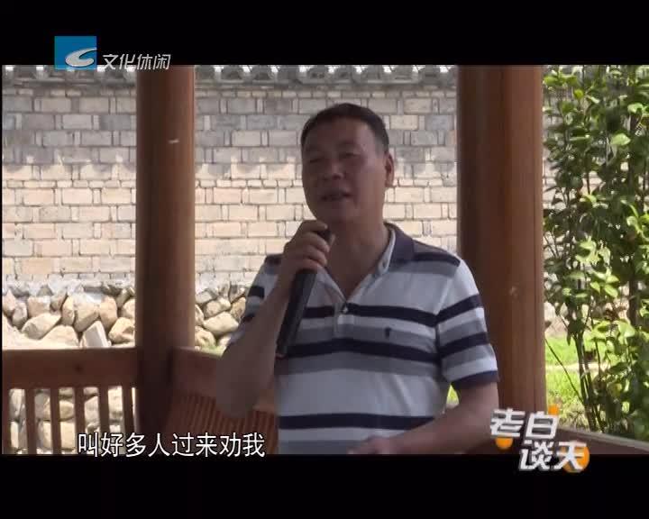 郑健全:从老板变村支书 乡贤回归带动乡村振兴