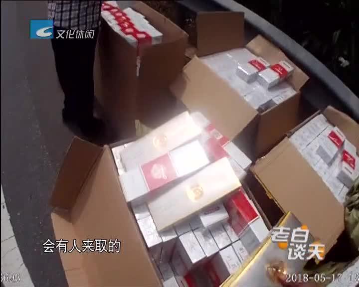 """为逃避处罚 大客车""""快递""""7大箱香烟"""