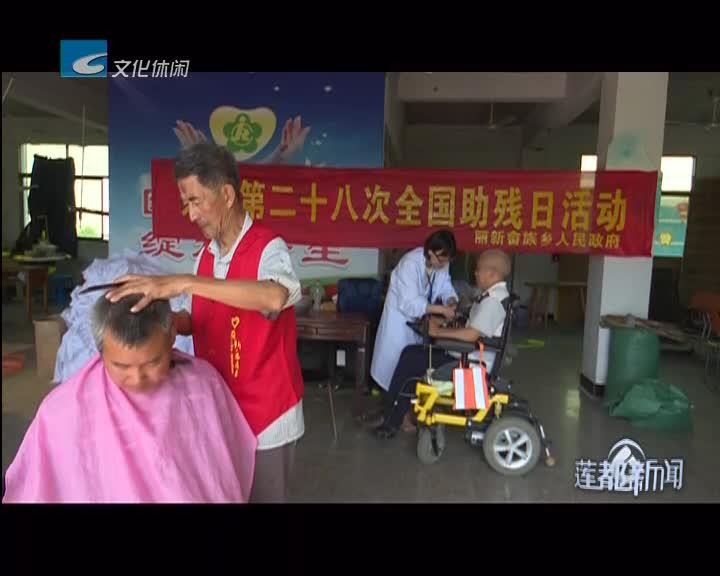 莲都区各地开展形式多样助残日活动 社会各级关心关爱残疾人