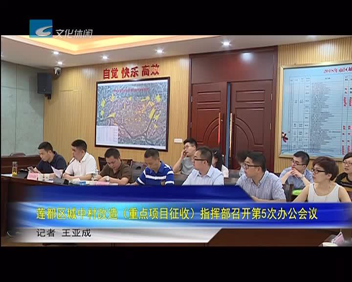 莲都区城中村改造(重点项目征收)指挥部召开第5次办公会议