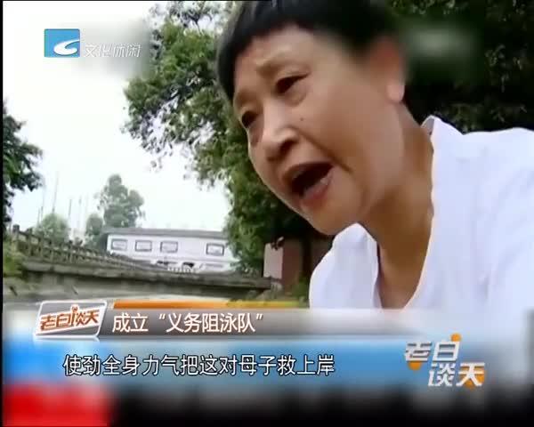 """德耀中华:""""救水女侠""""吴永秀 40年间救起24名落水者"""