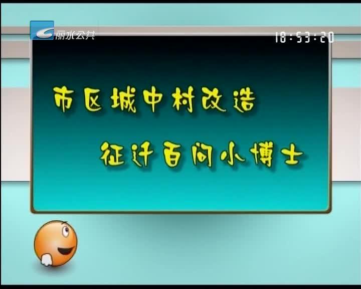市区城中村改造征迁百问小博士(67.68.69)
