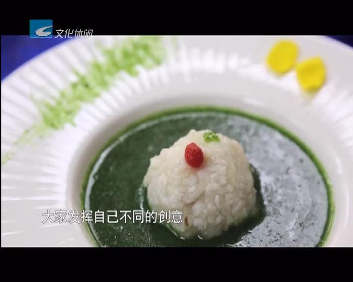 【丽水味道】《大师说菜》翡翠白玉狮子头