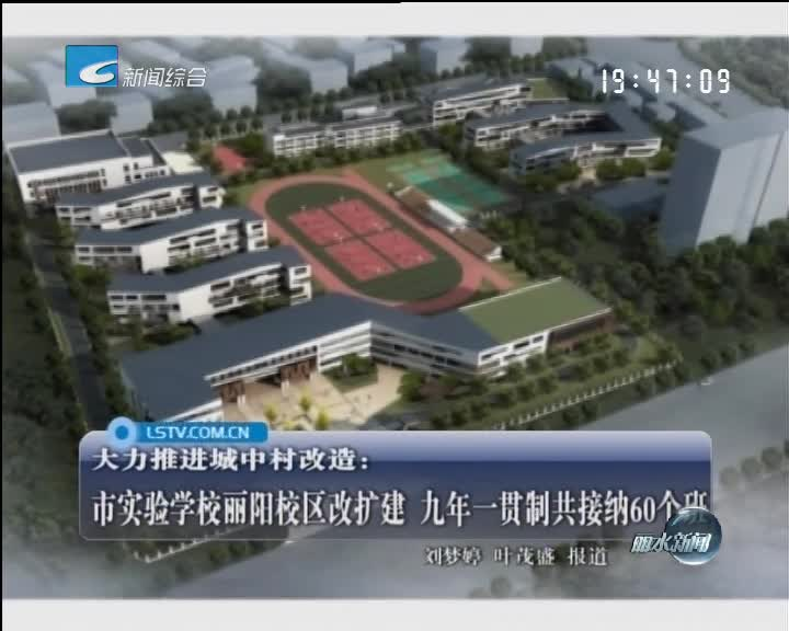 大力推进城中村改造: 市实验学校丽阳校区改扩建 九年一贯制共接纳60个班