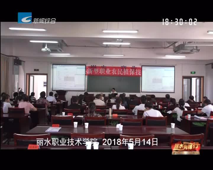 【丽水先锋行】乡村振兴讲习所:吹响集结号 架起振兴桥